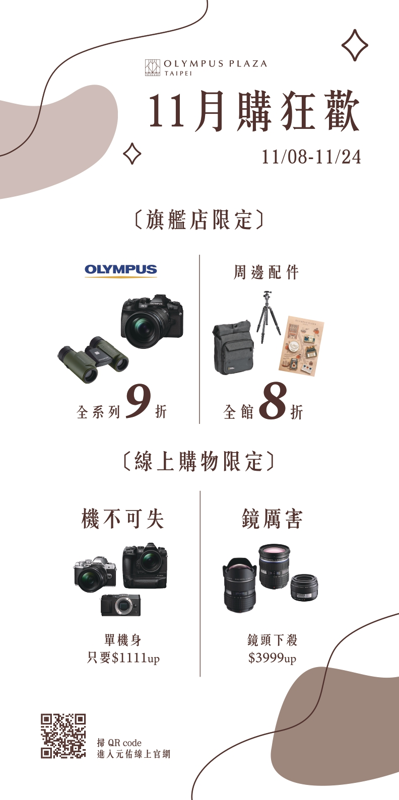 雙十一活動 店內展示牌 Out Pages To Jpg 0001